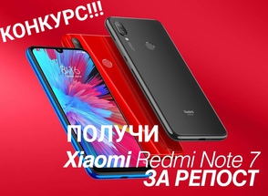 Выиграй Xiaomi Redmi Note 7 за репост!